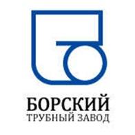 ОАО «Борский трубный завод»