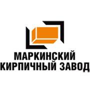 """Кирпичный завод """"Маркинский"""""""