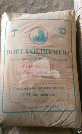 """Цемент фасованный """"Новороссийский """" ПЦ50кг. М500Д0"""