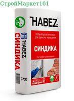 """Штукатурка HABEZ """"Синдика"""" 30кг."""