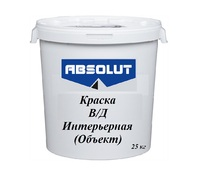 Краска Absolute В/Д интерьерная (Объект) 25 кг