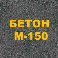 Бетон М-150 B12,5 W2 П4 (под бетононасос)