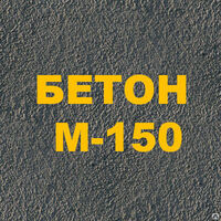 Бетон М-150 (под бетононасос)