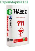 """Гипс медицинский HABEZ """"ГИПС 911"""" 25 кг."""