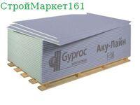 Gyproc ГКЛА АКУ-лайн  2500x1200x12,5 мм