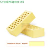 Кирпич лицевой 1НФ Слоновая кость М-175