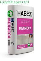 """Кладочная смесь HABEZ """"Меллиса"""" 30 кг."""
