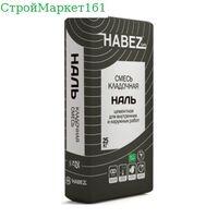 """Кладочная смесь HABEZ """"НАЛЬ"""" 25 кг."""