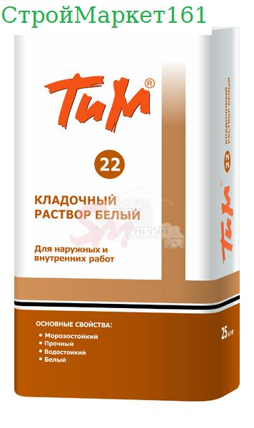 """Кладочная смесь ТиМ """"№22"""" 25 кг."""