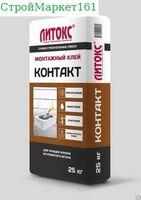 """Клей для газоблока Литокс """"КОНТАКТ-ЗИМА"""" 25 кг."""