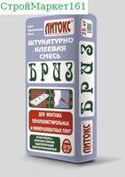 """Клей для ГКЛ и ПГП Литокс """"БРИЗ"""" 25 кг."""