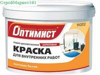 """Краска В/Э W202 мат/белая """"Оптимист"""" 7 кг."""