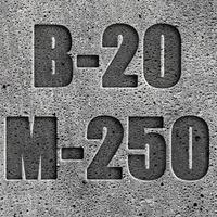 Бетон М-250 B20 W4-W6 П4 (под бетононасос)