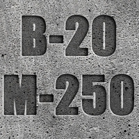 Бетон М-250 (под бетононасос)