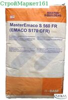 MasterEmaco S 560 FR (EMACO S170 CFR) 30 кг.