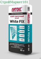 """Плиточный клей Литокс """"White FIX"""" 25 кг."""