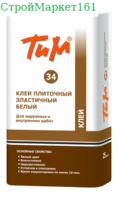 """Плиточный клей ТиМ """"№34"""" 25 кг."""