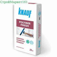 "Шпаклевка Knauf ""Полимер Финиш"" 20 кг."