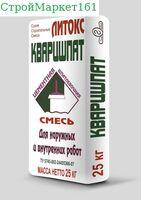 "Шпаклевка Литокс ""КВАРЦШПАТ"" 25 кг."