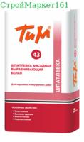 """Шпаклевка ТиМ """"№43"""" 25 кг."""