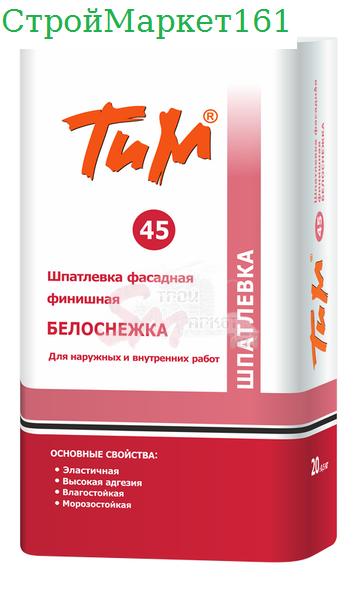 """Шпаклевка ТиМ """"№45"""" 20 кг."""