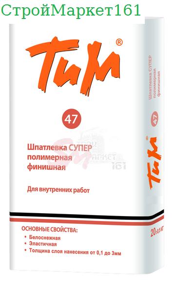"""Шпаклевка ТиМ """"№47"""" 20 кг."""