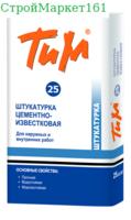 """Штукатурка ТиМ """"№25"""" 25 кг."""